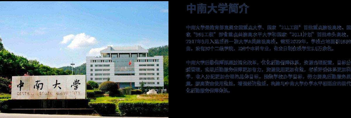 中南大学,高校热线服务系统,呼叫中心成功案例,教育机构呼叫中心,呼叫中心软件.png
