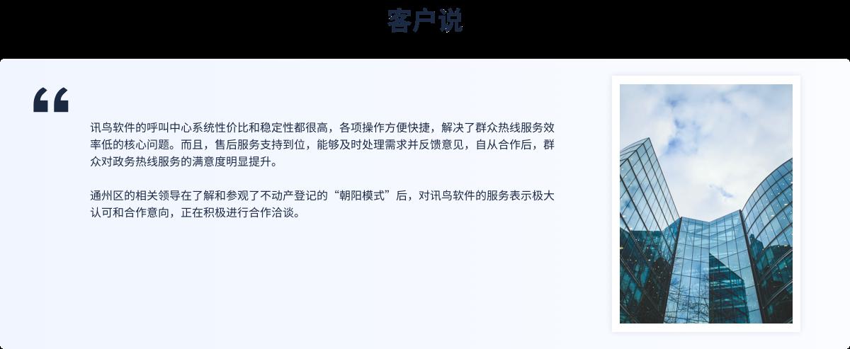 朝阳不动产,政务热线系统,政务热线解决方案,呼叫中心,云呼叫中心.png