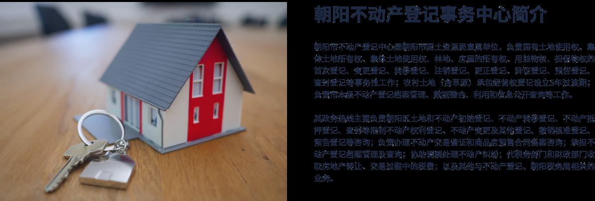 客户案例-朝阳不动产登记事务中心1.png