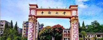 中南大学.png