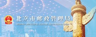 北京市邮政管理局.png