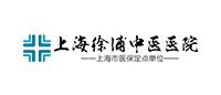 上海徐浦中医医院.png